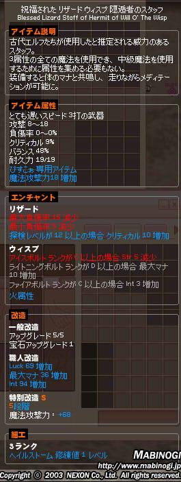 mabinogi_2014_01_12_004.jpg