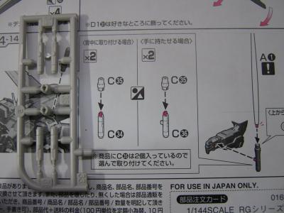 RGS 製作1 武器3