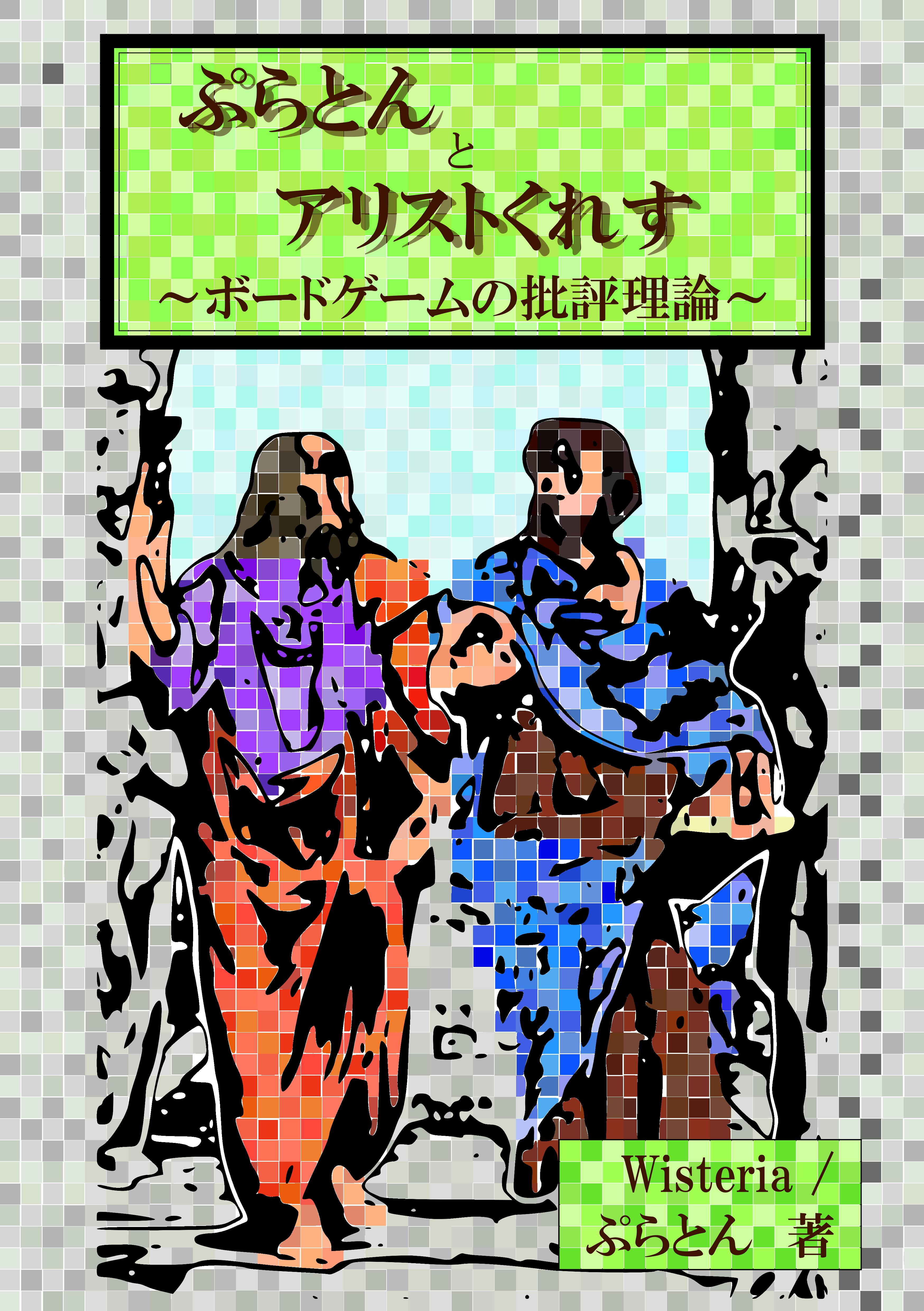 ぷらとんとアリストくれす表紙_宣伝用