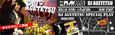 dj_agetetsu_banner.jpg