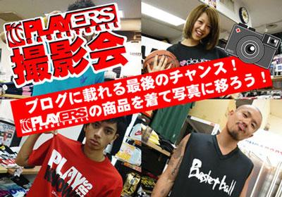 players_satsueikai.jpg