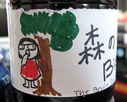 森のくまさんビール