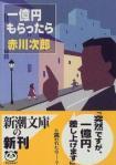 ichiokuen.jpg