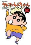 shin50.jpg
