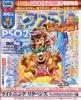 週刊ファミ通 2013年8月1日