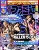 週刊ファミ通 2013年8月15日・22日・29日合併号