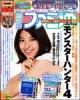 週刊ファミ通 2013年8月29日号