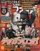 週刊ファミ通 2013年10月10日号