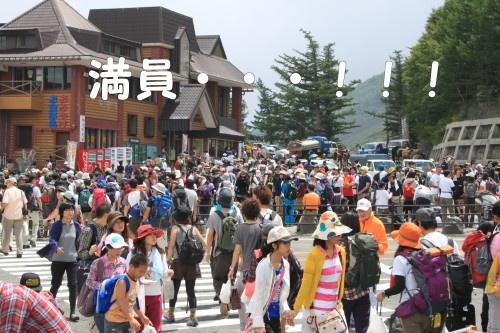 2010.08.21 fuji 2 0051