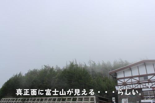 2010.08.21 fuji 2 0059