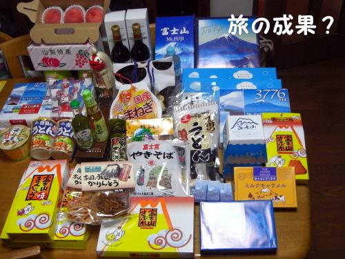 2010.08.21 fuji 0062