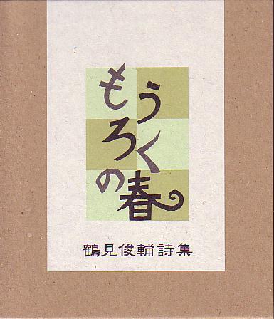 鶴見俊輔詩集