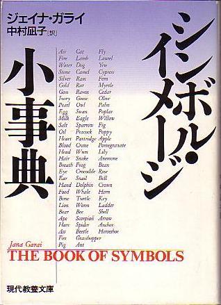 シンボル事典
