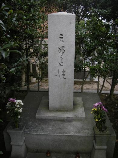 20090426110815792s三好達治墓