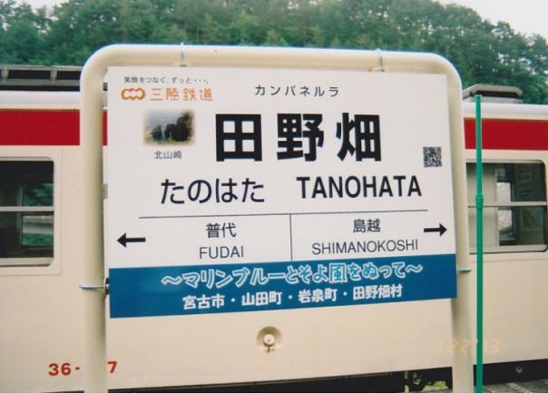 田野畑駅②