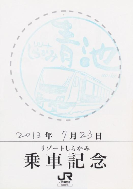 乗車記念スタンプ_0001
