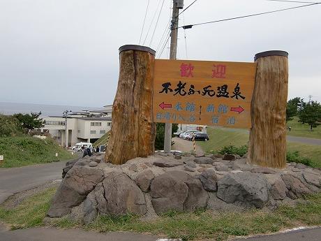 794温泉入口