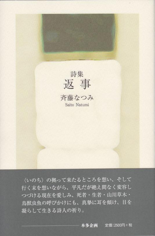 斉藤なつみ