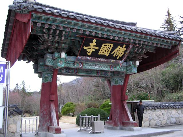 keisyu仏国寺
