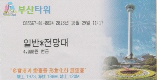 釜山タワー切符