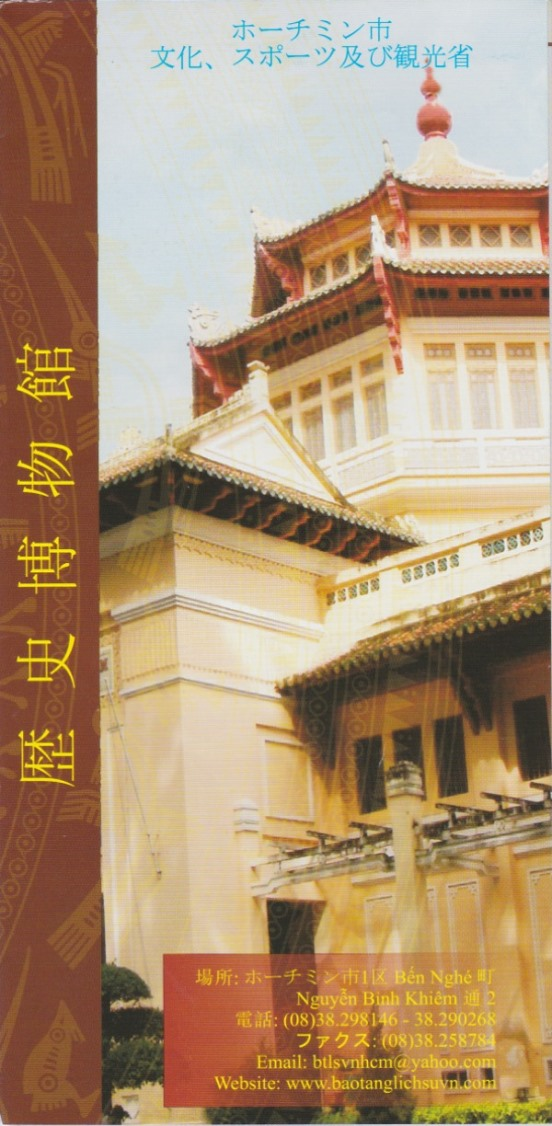 ベトナム歴史博物館パンフレット