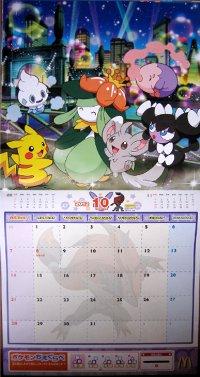 ポケモンカレンダー10月