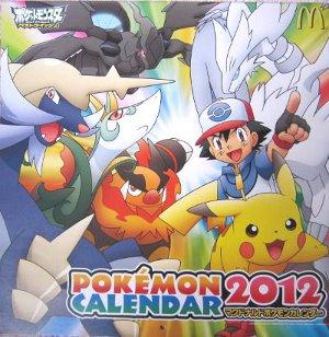 ポケモンカレンダー2012表紙
