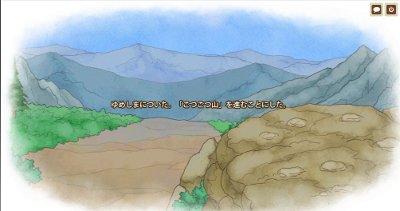 ごつごつ山1