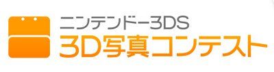 3D写真コンテスト