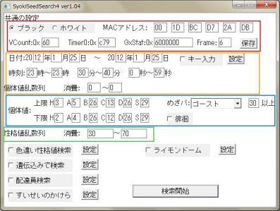 SSS4_20120127115753.jpg