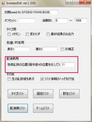 bwseedlist_20120205180134.jpg