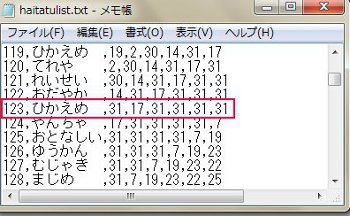 memo_20120205180134.jpg