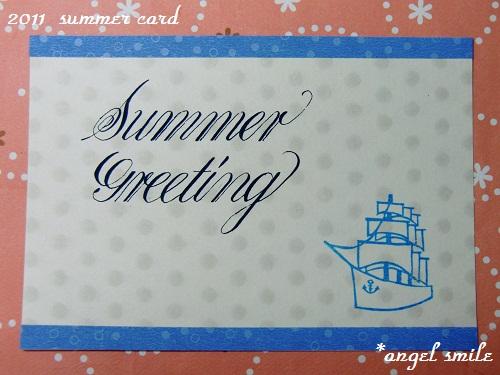 2011サマーカード