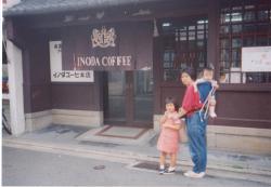 イノダコーヒー(1)