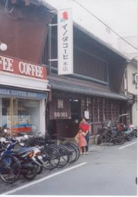 イノダコーヒー(2)