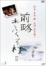 前略おふくろ様(1)