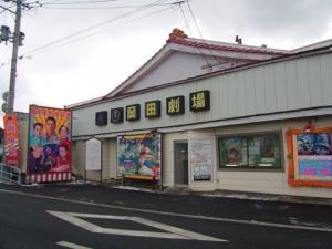 岡田劇場5