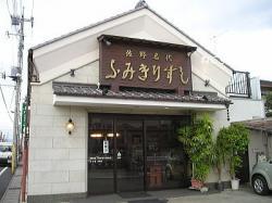 ふみきり寿司2