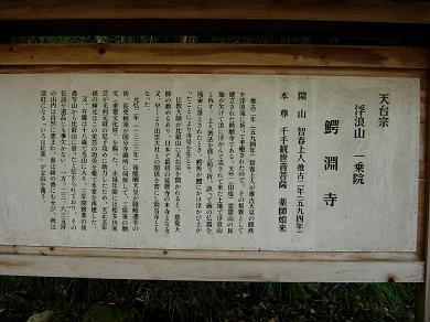 鰐淵寺の看板