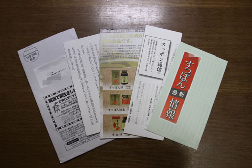 すっぽんDM001