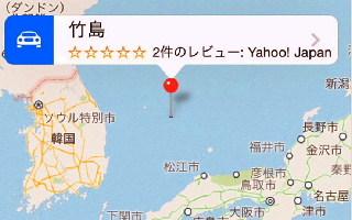 竹島は日本領