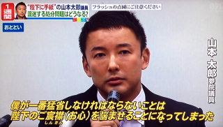 山本太郎ごしんきん