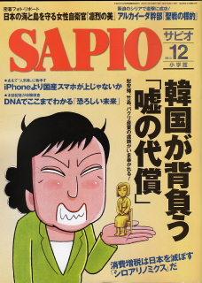 SAPIO12月号
