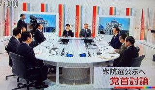 nhk党首討論 (2)