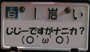 ナンバー 003-2 s