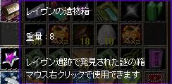 reivunhbox1.png