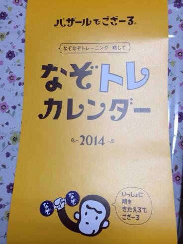 20131230150704aab.jpg