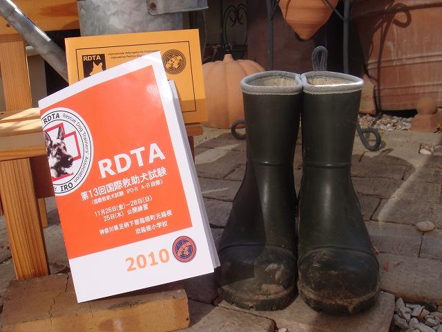 RDTA 救助犬試験