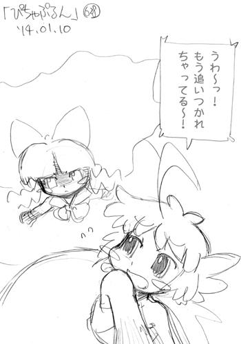 「ぴちゃぷるん~ガーディアンズ」628コマ目