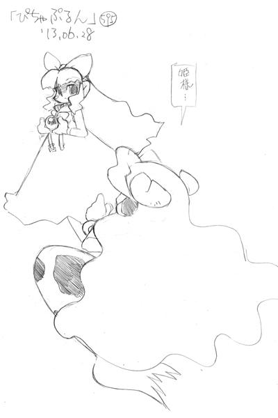 「ぴちゃぷるん~ガーディアンズ」595コマ目